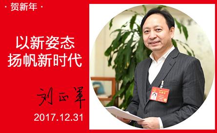 以新姿态扬帆新时代—— 永清集团刘正军董事长2018新年贺词