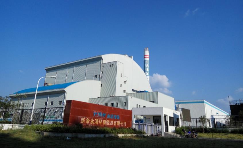 永清环保全资子公司签订1.66亿元新余二期BOT垃圾发电项目